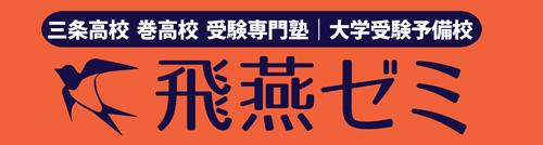 燕市 数学に強い個別指導塾@飛燕ゼミ|三条高 巻高受験専門塾|大学受験予備校